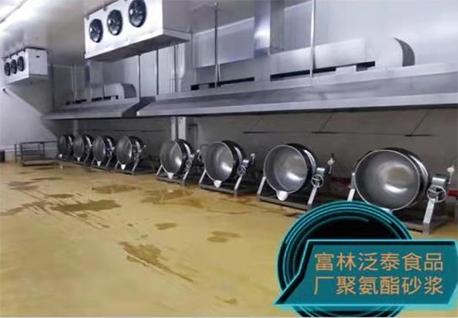 食品厂聚氨酯砂浆
